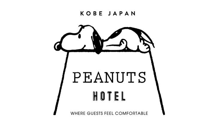 PEANUTS HOTEL 神戸北野
