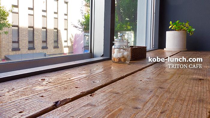 神戸北野 トリトンカフェ