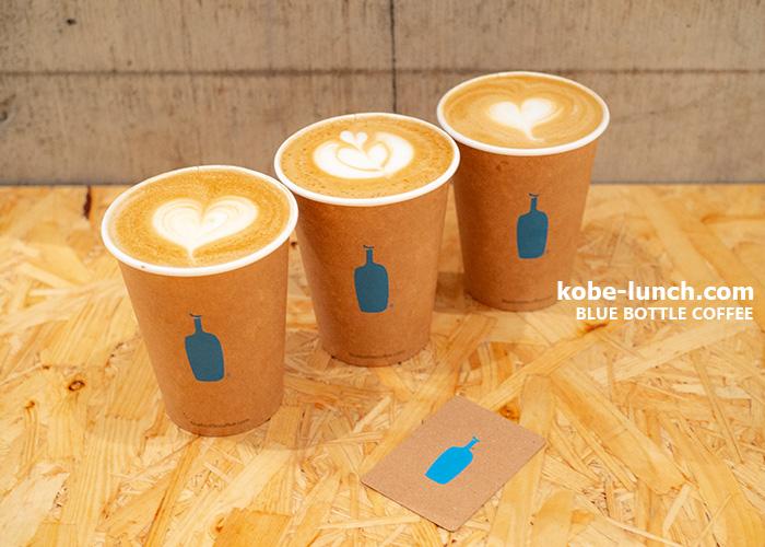 カフェラテ ブルーボトルコーヒー