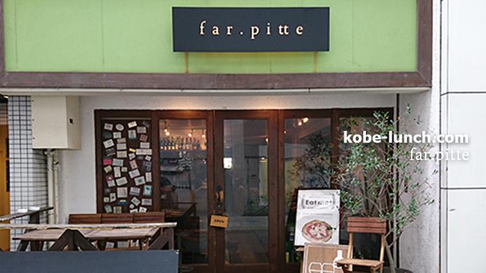 far.pitte 神戸