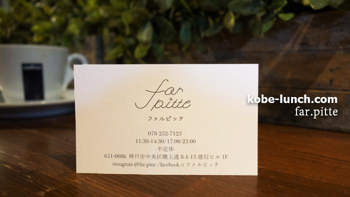 far.pitte 神戸三宮