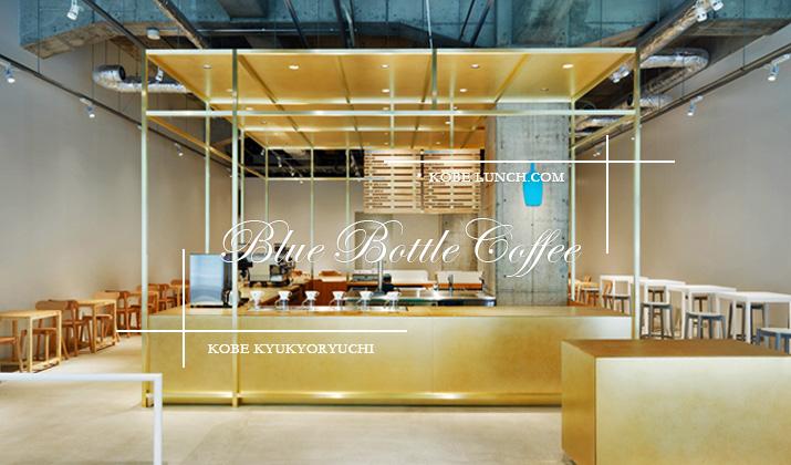 ブルーボトルコーヒー神戸店 bluebottlecoffee