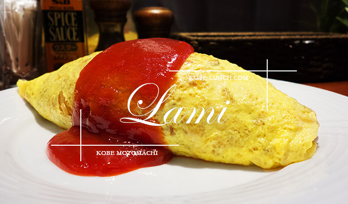 洋食ラミ lami 神戸元町