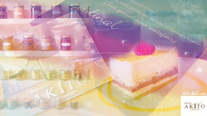 パティスリーアキト 神戸元町 ケーキ