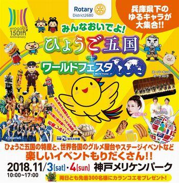 ひょうご五国+ワールドフェスタ