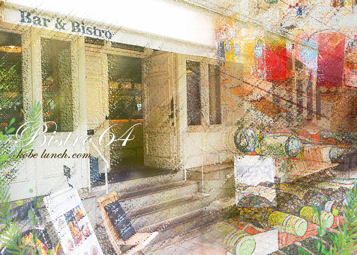 Bar&Bistro64神戸
