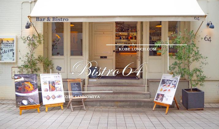 神戸三宮 Bar&Bistro64 ビストロ64