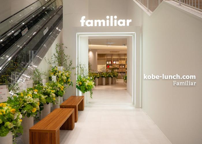 ファミリア神戸本店