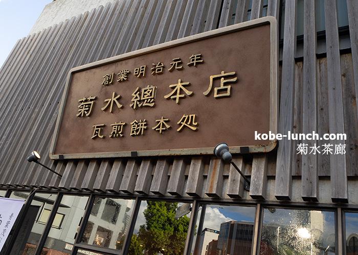 菊水総本店 神戸