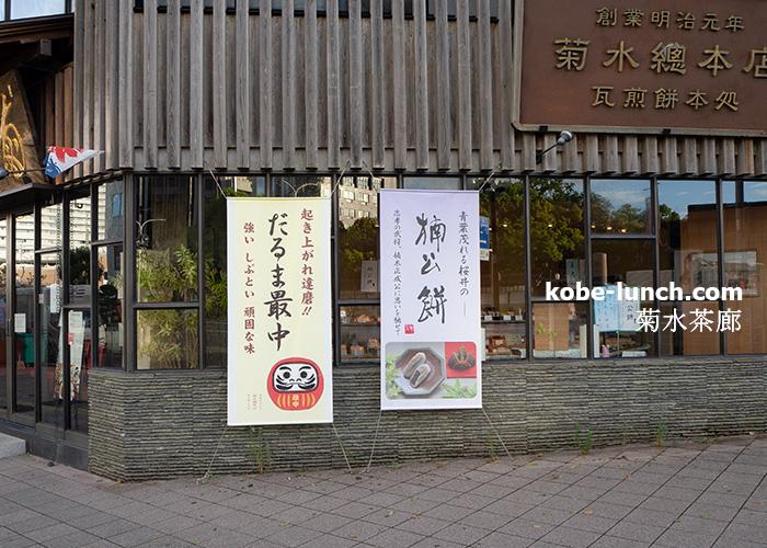 菊水茶廊 神戸