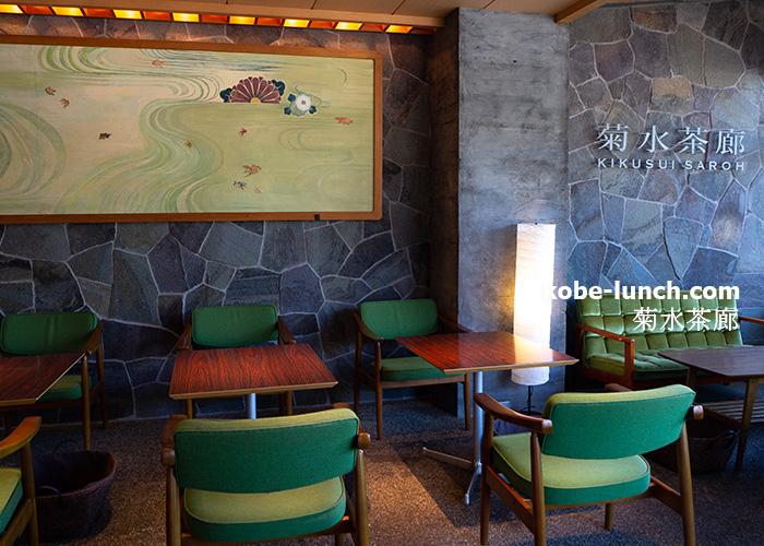 神戸菊水茶廊 インテリア