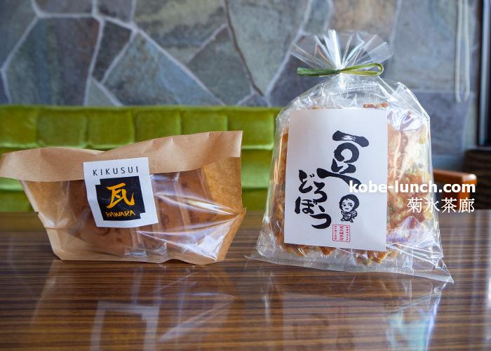 神戸菊水総本店 瓦煎餅