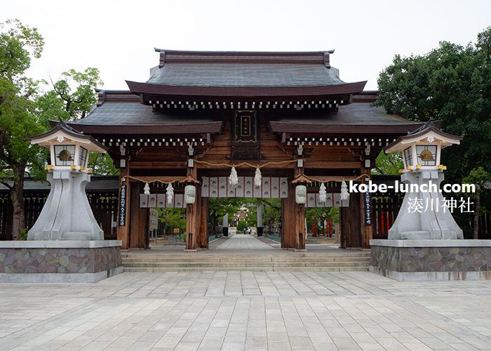 湊川神社神戸