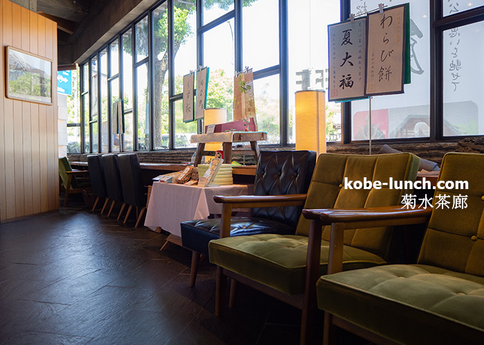 菊水茶廊本店
