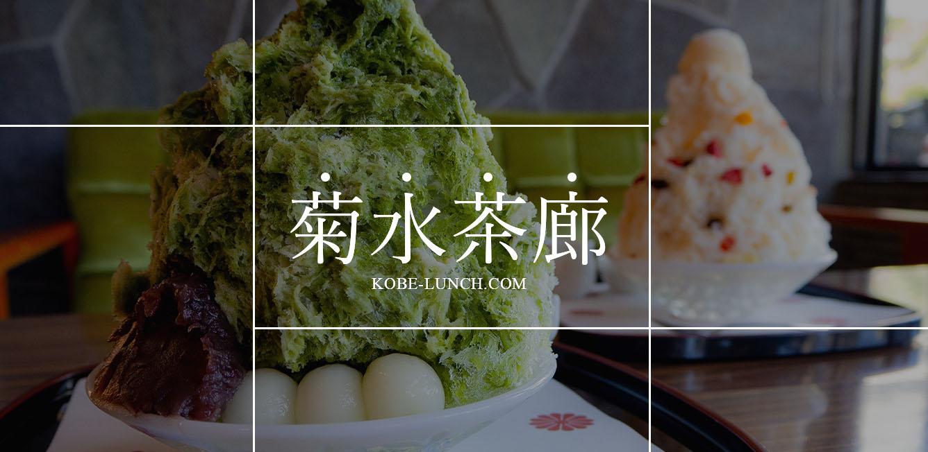 菊水茶廊総本店 神戸