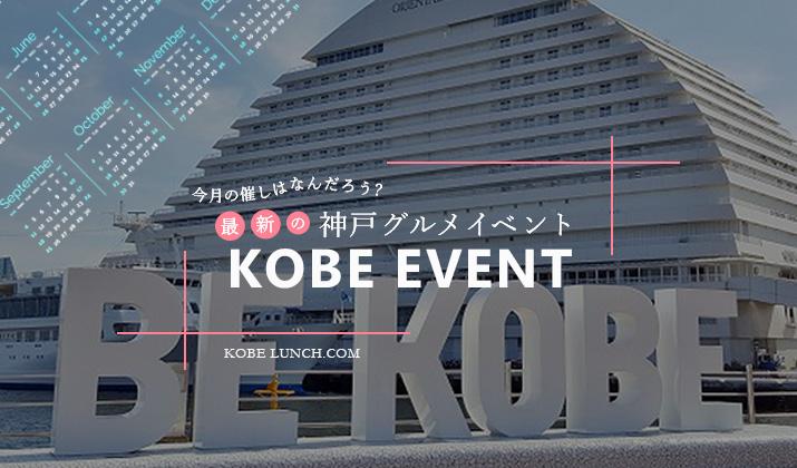 神戸の最新グルメイベントフェス情報