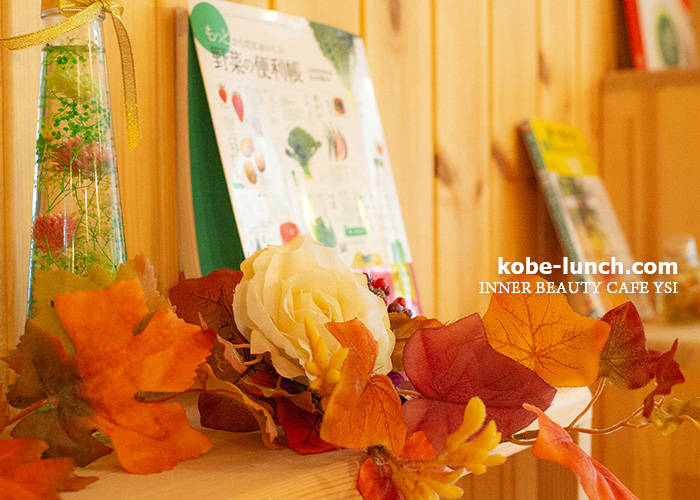 INNER BEAUTY CAFE YSI 神戸 インテリア