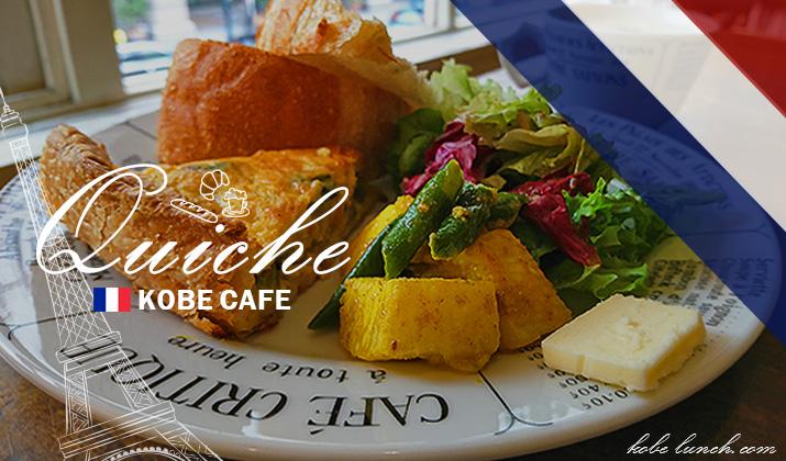 美味しいキッシュが食べられるカフェ神戸