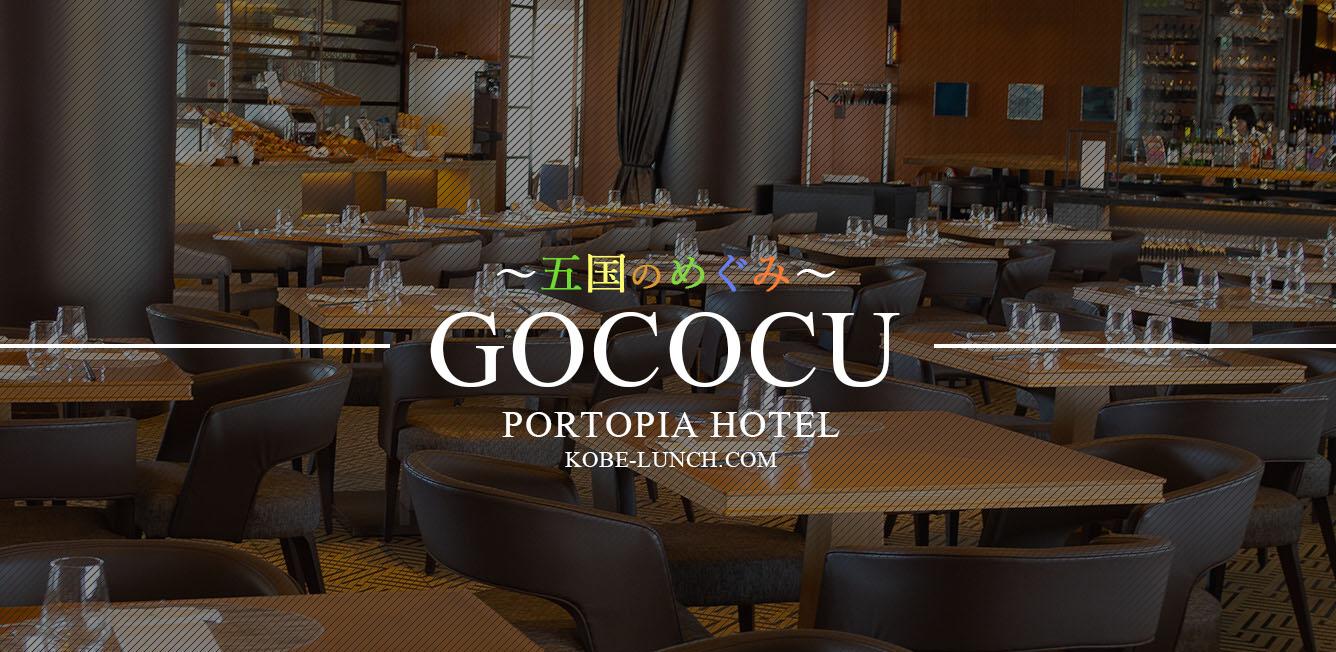 ポートピアホテル gococu
