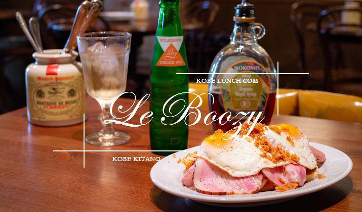 【LE BOOZY ルブージー】北野の隠れ家ビストロで豪快ブランチ【神戸】