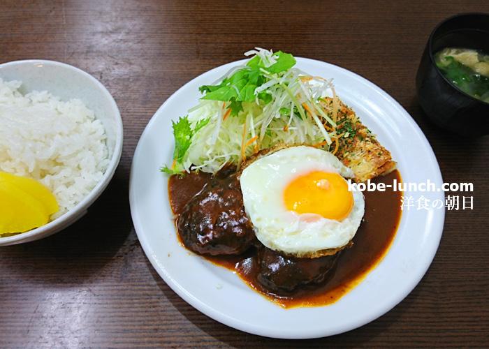 神戸 洋食の朝日 ランチ