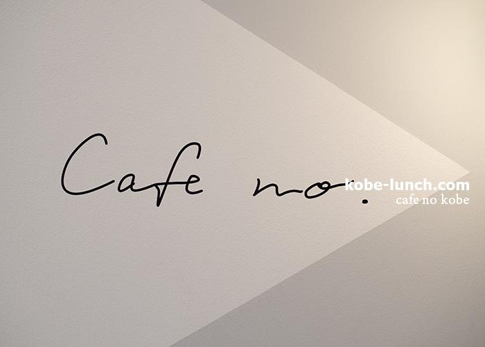 cafeno神戸元町店