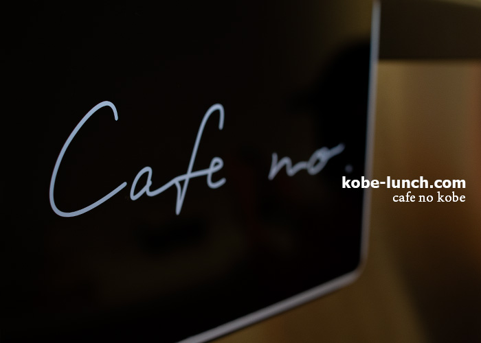 cafe-no-kobe