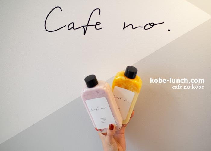cafeno神戸店