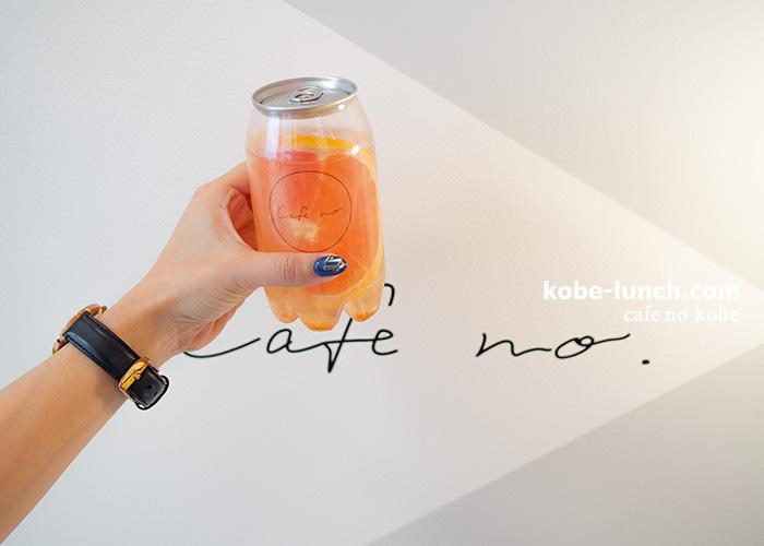 cafe no kobe タピオカドリンク
