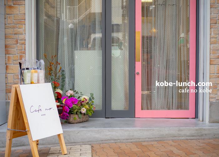 cafeno.kobe