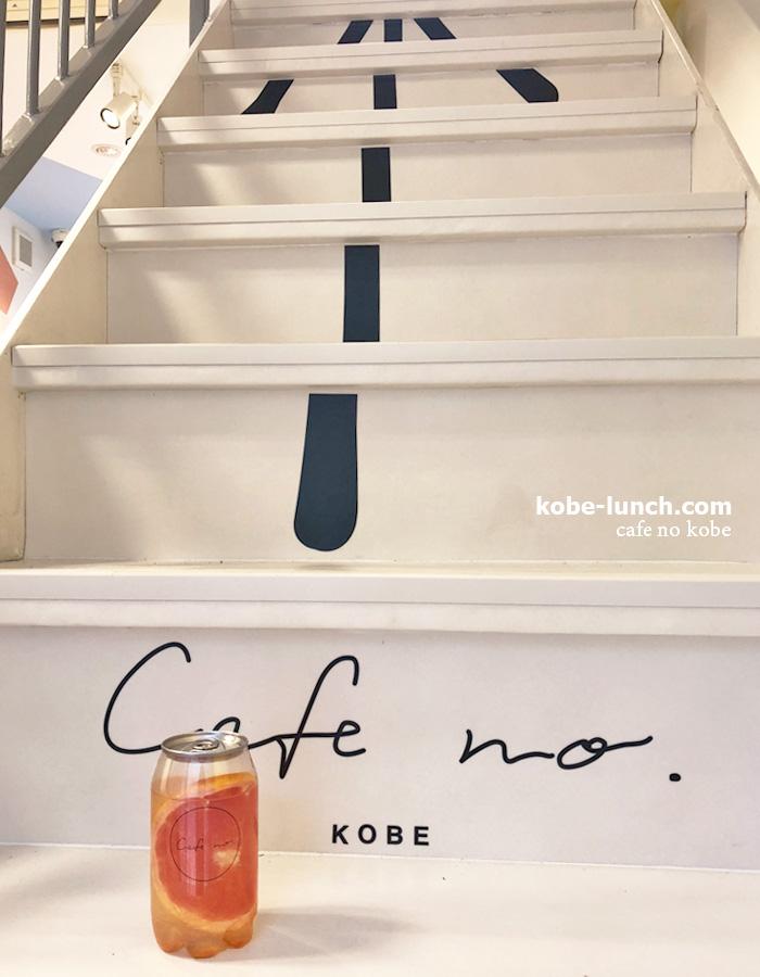 cafe no.kobe