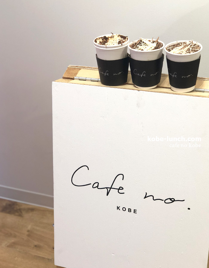 cafe no kobe.
