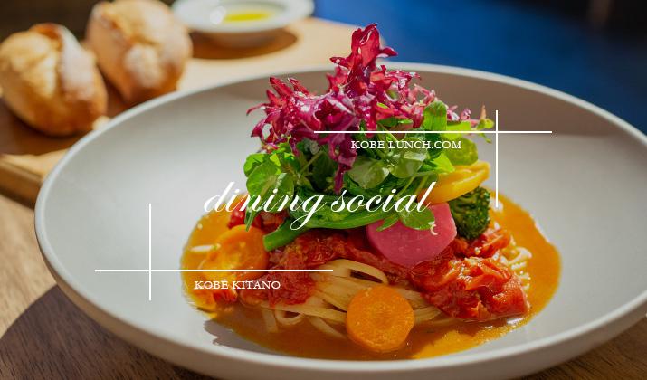 dining social ダイニングソシアル