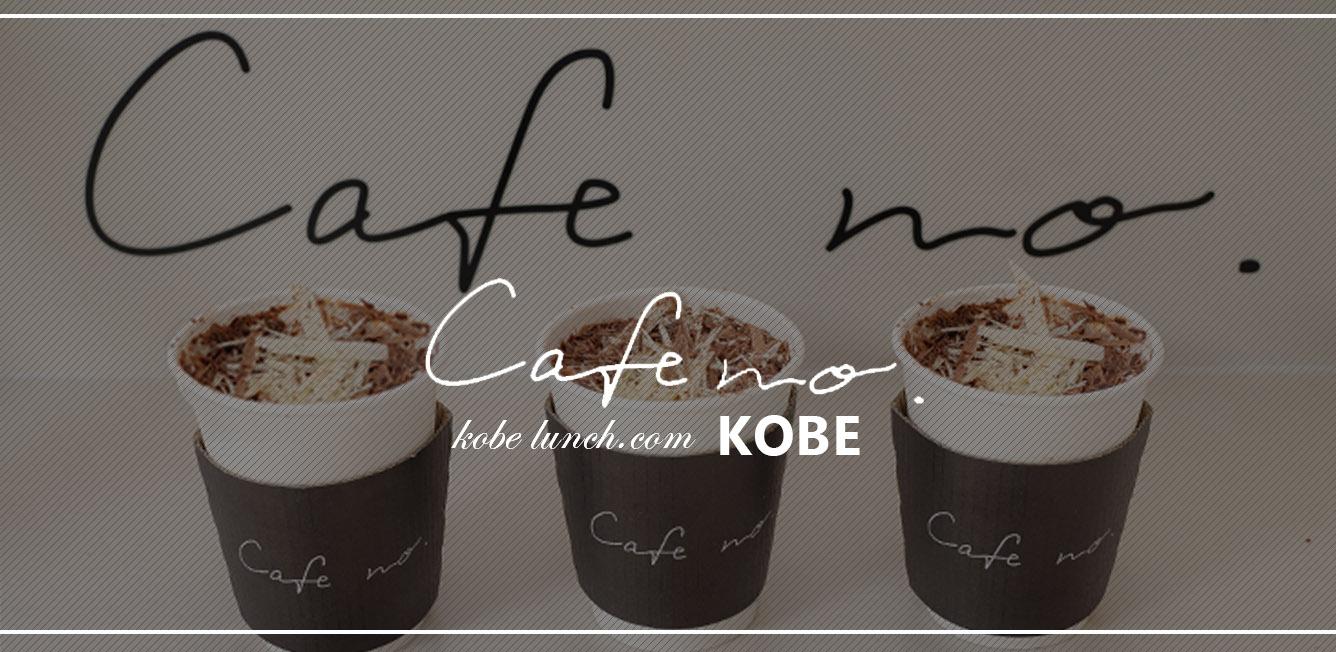 cafe no.kobe カフェナンバー神戸