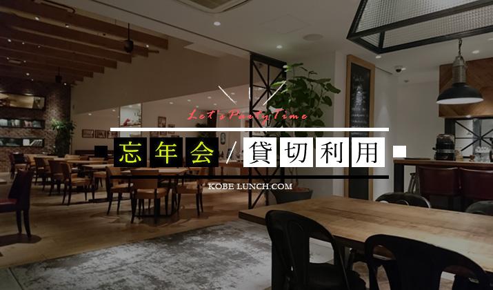 忘年会・貸し切り利用 神戸三宮元町でおすすめのお店