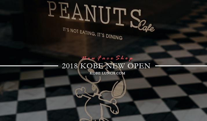 神戸2018年オープンしたお店まとめ