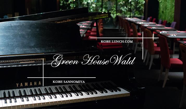 グリーンハウスヴァルト神戸 green house wald