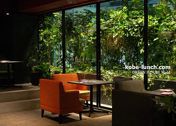 GREEN HOUSE Wald interior