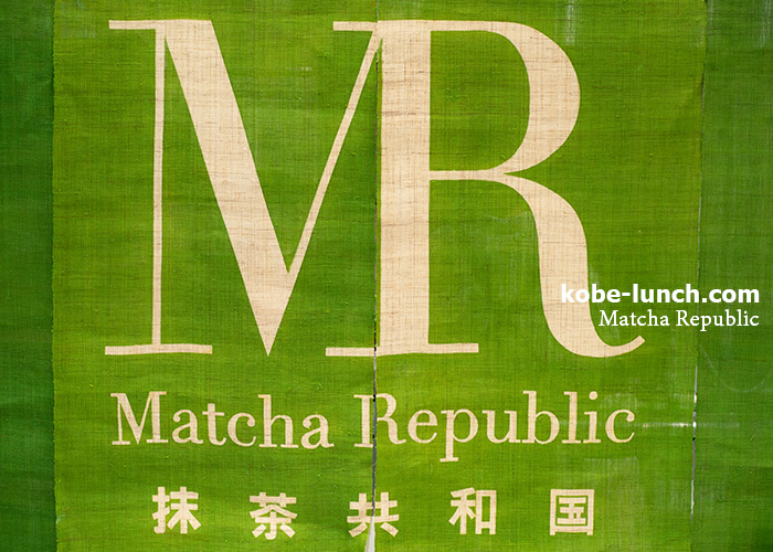 抹茶リパブリック ロゴ