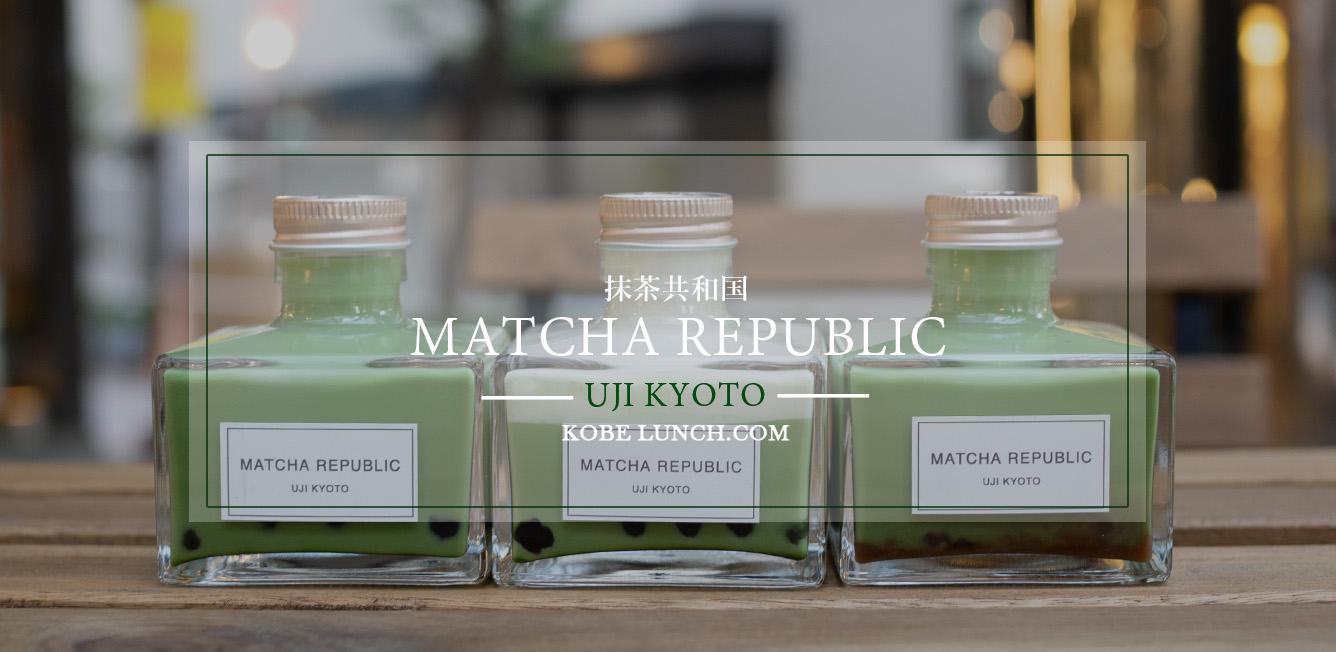 抹茶共和国 神戸