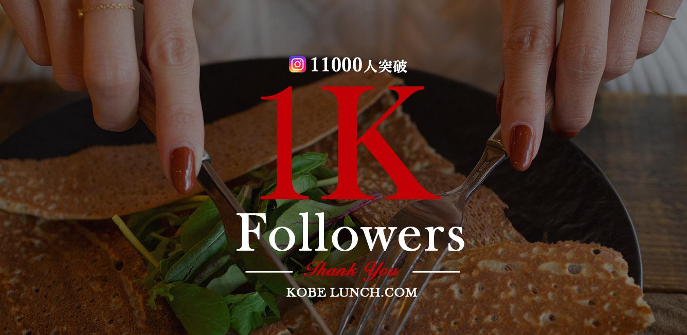 神戸ランチドットコム Instagram