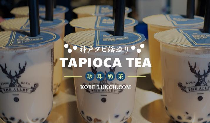 神戸で人気のタピオカ店