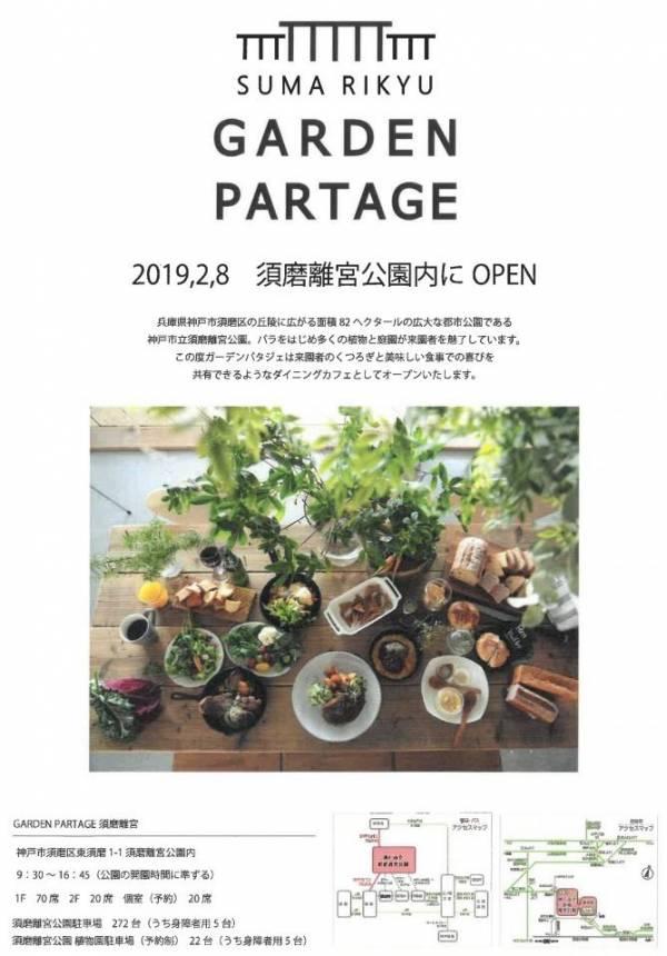 GARDEN PARTAGE 須磨離宮公園