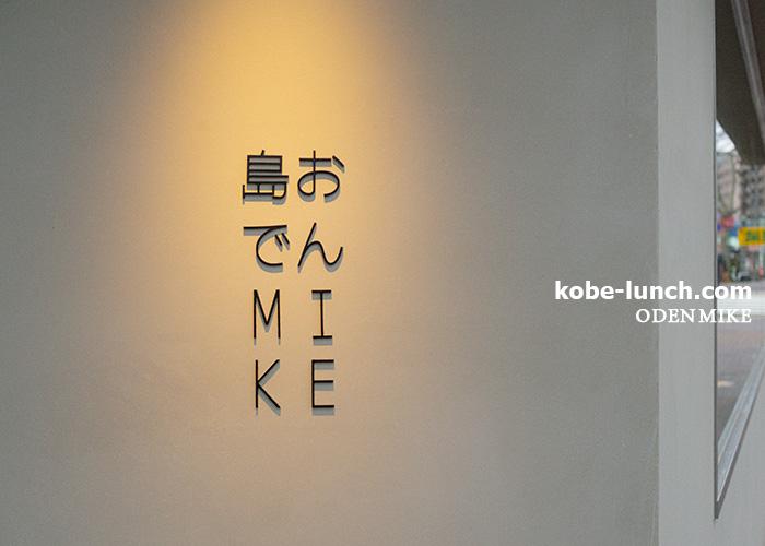 神戸北野 島おでん MIKE ミケ