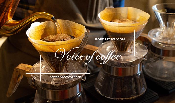 VOICE of COFFEE 神戸元町