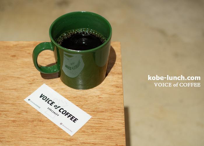 ボイスオブコーヒー