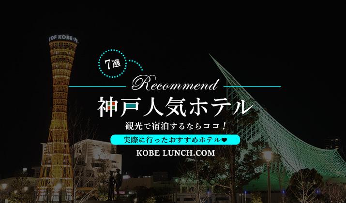 GoToトラベル!【神戸観光で宿泊するならココ!】人気のおすすめホテル7選【夜景が綺麗】