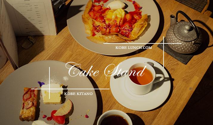 cake stand 神戸北野