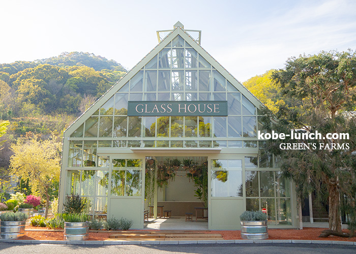 GLASS HOUSE グリーンズファームス