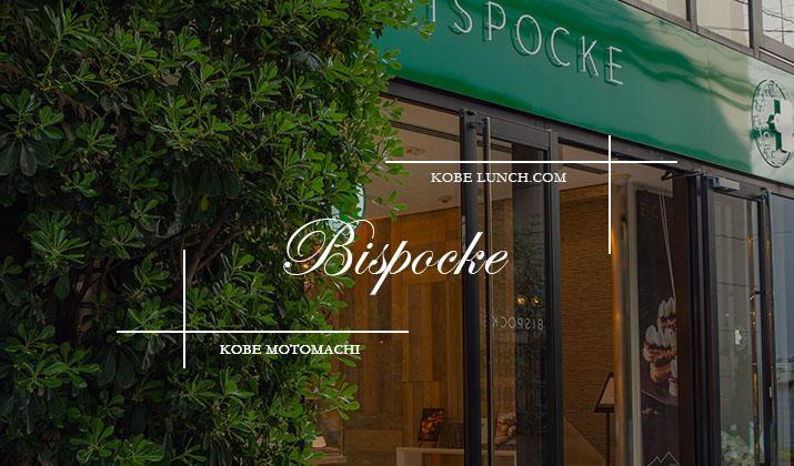 BISPOCKE(ビスポッケ)神戸三宮